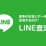 LINE査定実施中!