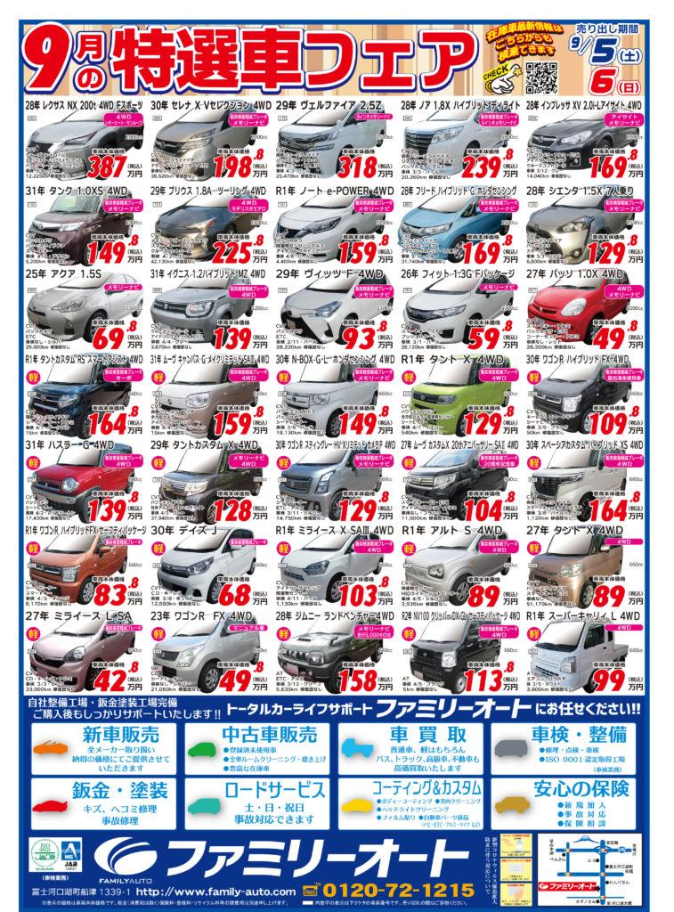 9月の特選車フェア
