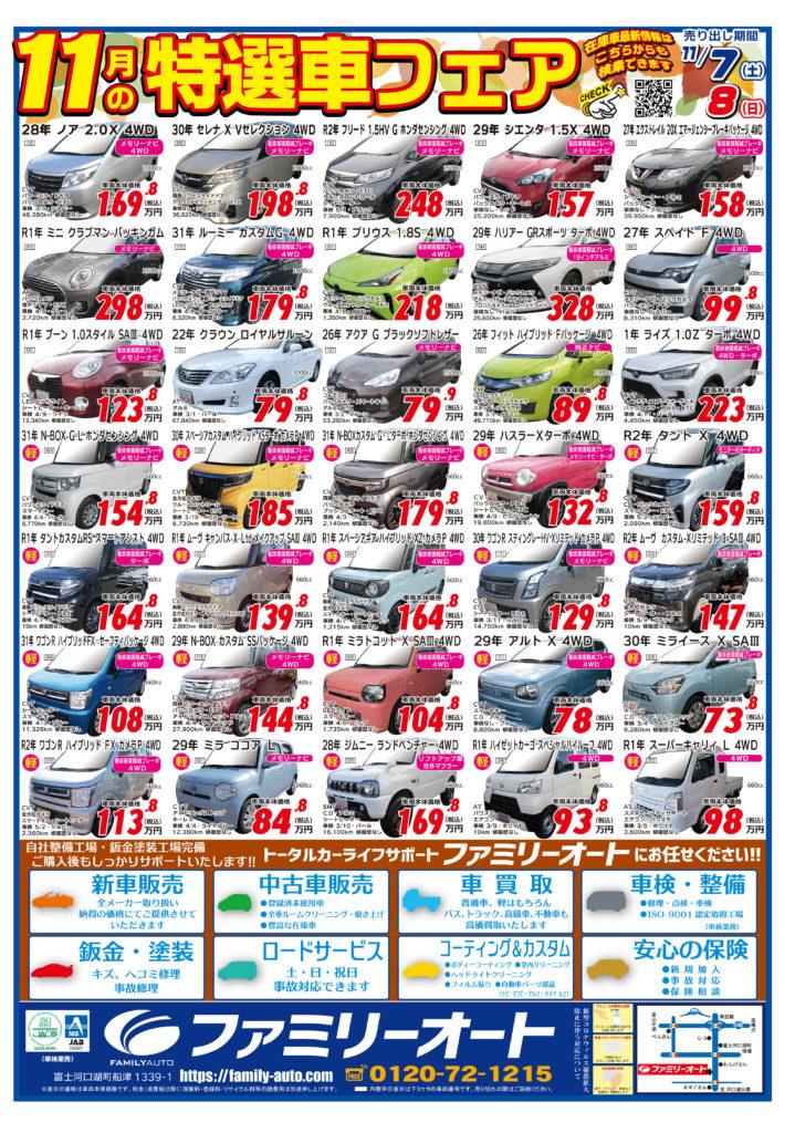 11月の特選車フェア!