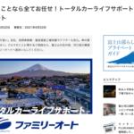 富士河口湖町の情報サイトに掲載されました