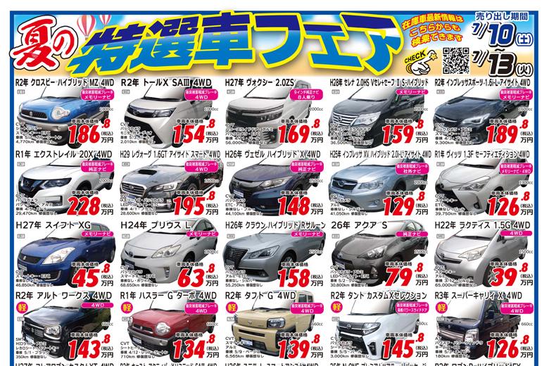 夏の特選車フェア!